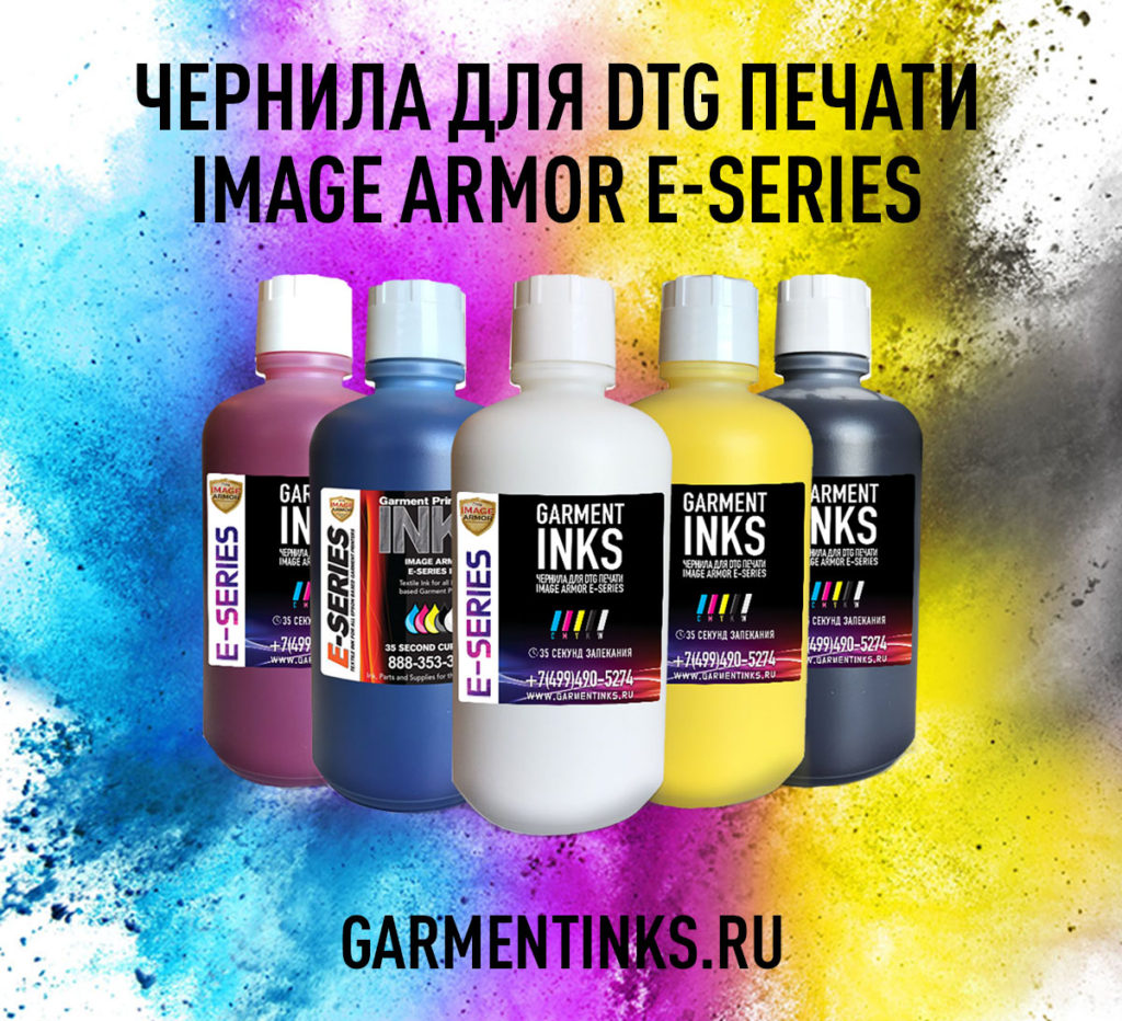 Image Armor Inks Take Over Russia