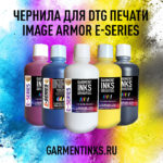 Image Armor Inks in Russia